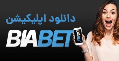 دانلود اپلیکیشن سایت شرط بندی و بازی انفجار بیا بت برای گوشی BIABET