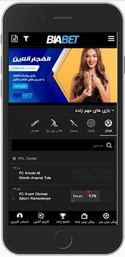 اپلیکیشن سایت شرط بندی و بازی انفجار بیا بت برای گوشی BIABET