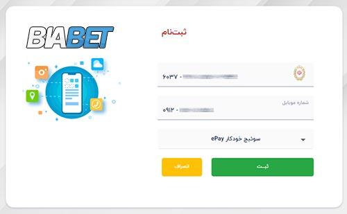 سایت شرط بندی بیا بت با درگاه معتبر بانکی BIABET