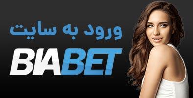 ورود به سایت بیا بت با آدرس جدید و بدون فیلتر BIABET