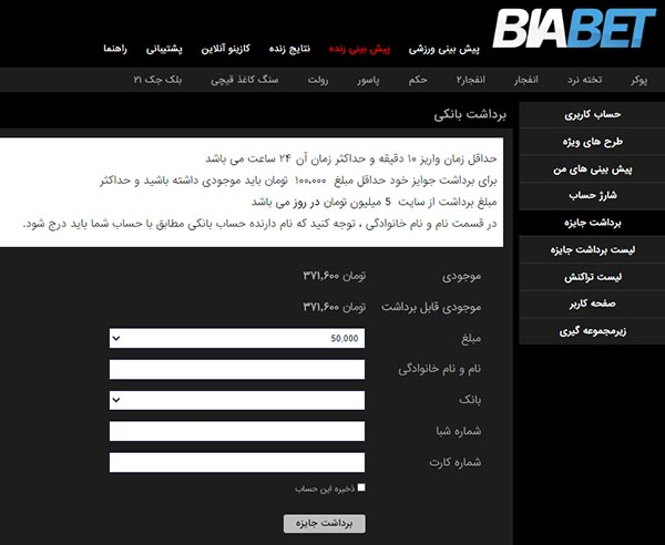 برداشت پول از سایت شرط بندی بیا بت BIABET