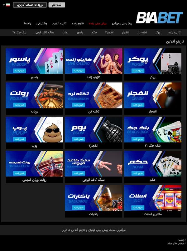 بازی های کازینو آنلاین سایت شرط بندی بیا بت BIABET